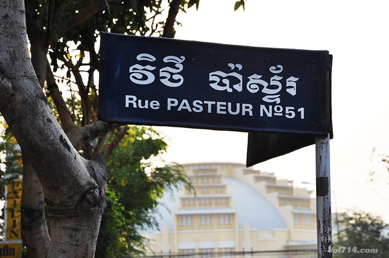 rue_pasteur_phnom_penh
